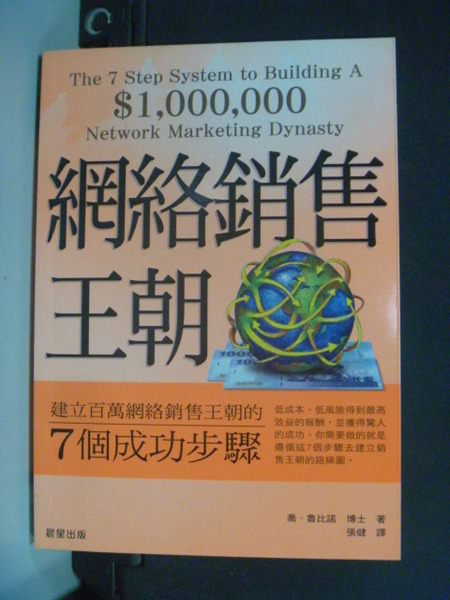 【書寶二手書T9╱行銷_JCQ】網絡銷售王朝_喬.魯比諾, Joe Rubino, 張健