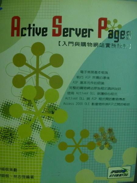 【書寶二手書T6/網路_QLC】ACTIVE SERVER PABES入門與購物網站實務設計_有光碟