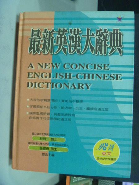【書寶二手書T5/字典_JBZ】最新英漢大辭典_原價800_林啟一、張耀飛