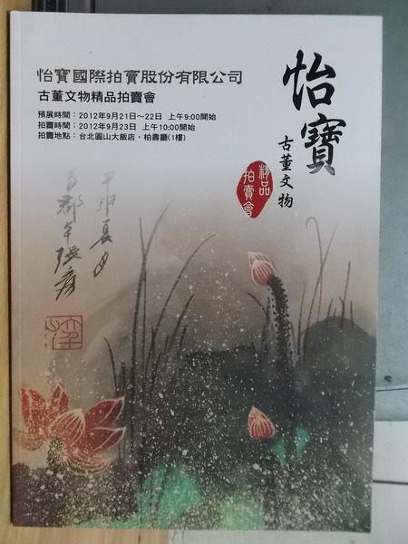 【書寶二手書T9/收藏_ZIB】怡寶古董文物精品拍賣會_2012/09/23