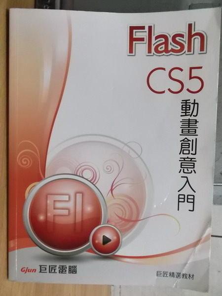 【書寶二手書T2/電腦_YKV】Flash CS5_動畫創意入門_附光碟