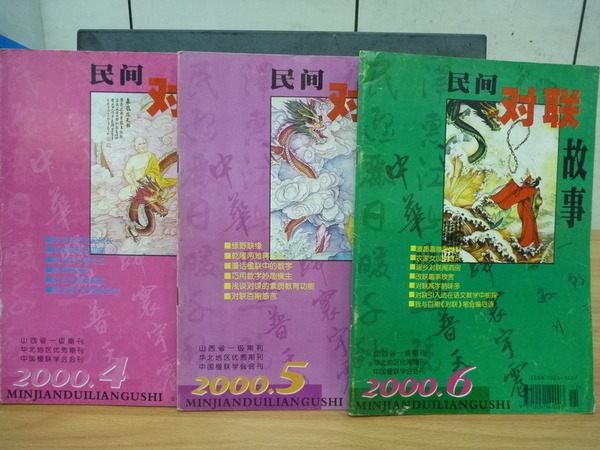 【書寶二手書T2/雜誌期刊_QEI】民間對聯故事_2000/4~6月_三冊合售