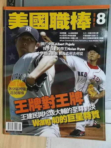 【書寶二手書T2/雜誌期刊_YFN】美國職棒_2007/08_王建民與松板大輔的至尊對決等