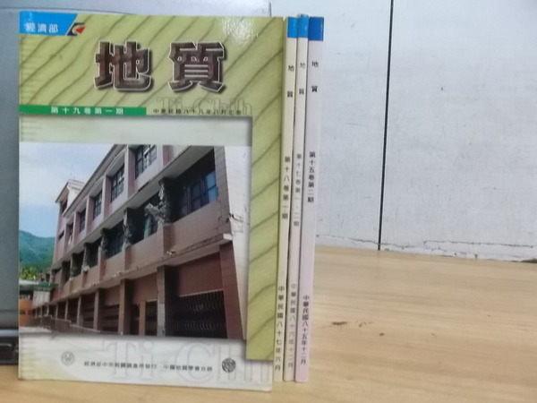 【書寶二手書T3/地理_YFN】經濟部 - 地質_第15卷第2期等_4本合售