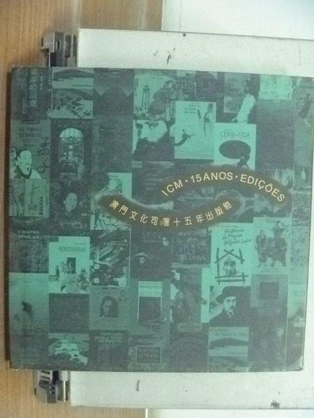 【書寶二手書T8/收藏_HMI】澳門文化司署十五年出版物