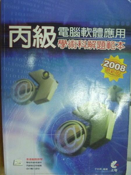 【書寶二手書T8/進修考試_ZGK】丙級電腦軟體應用_學術科解題範本_2008年_附光碟