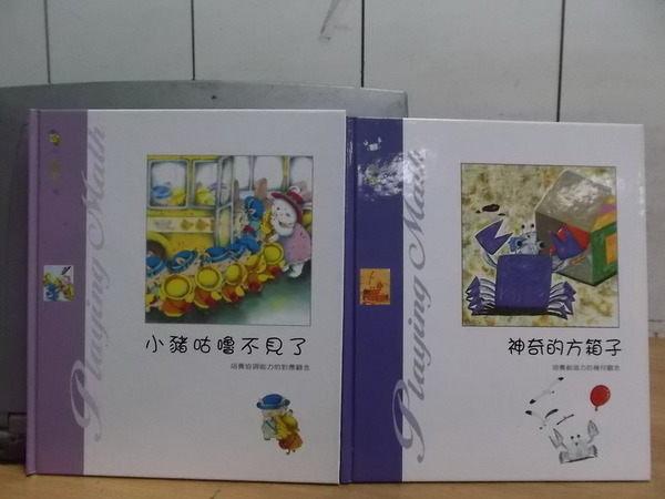 【書寶二手書T4/少年童書_ZFP】小豬咕嚕不見了_神奇的方箱子_2本合售