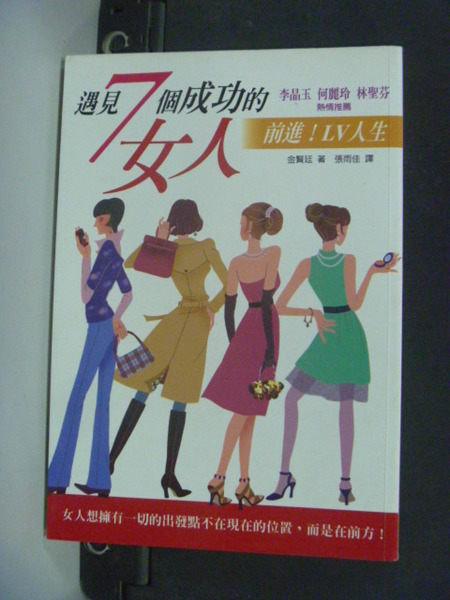 【書寶二手書T6/勵志_JDJ】遇見7個成功的女人:前進 LV人生_金賢廷
