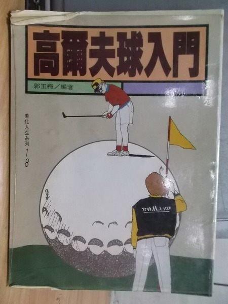 【書寶二手書T9/體育_YIC】高爾夫球入門