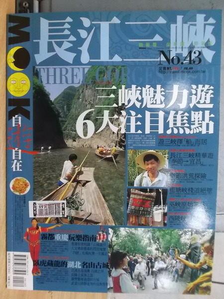 【書寶二手書T9/雜誌期刊_YIC】Mook自遊自在_43期_長江三峽等
