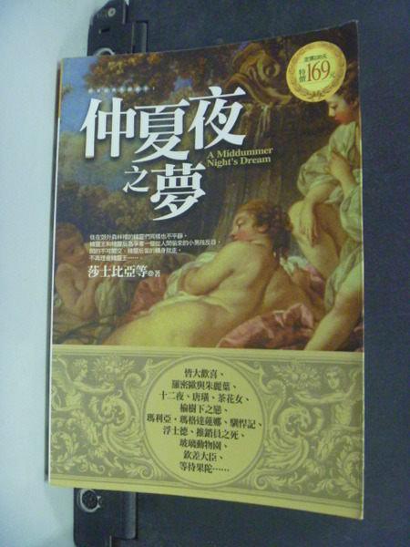 【書寶二手書T3/翻譯小說_JDO】仲夏夜之夢_莎士比亞