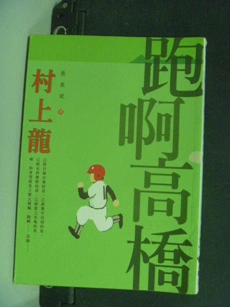 【書寶二手書T5/翻譯小說_JDQ】跑啊!高橋_張致斌, 村上龍