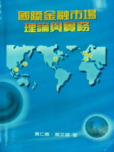 【書寶二手書T3/大學商學_YDX】國際金融市場理論與實務_黃仁德_原價450_1995年