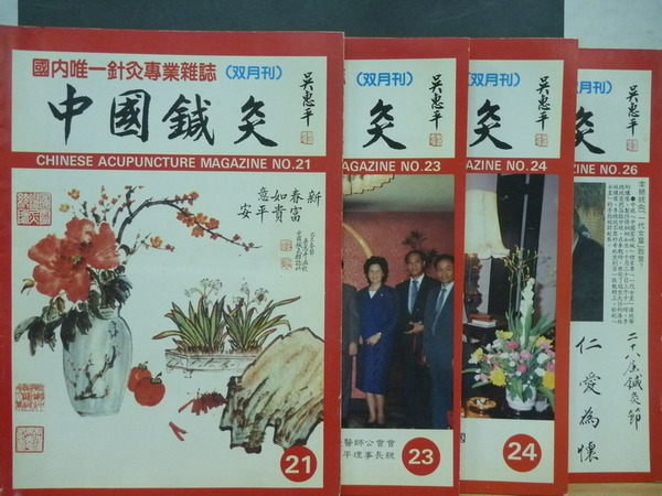 【書寶二手書T2/大學理工醫_QEN】中國鍼灸_21~26期間_四冊合售
