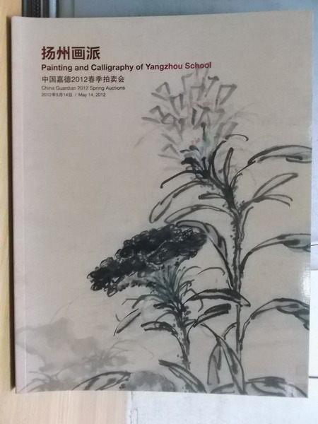 【書寶二手書T5/收藏_XAV】中國嘉德2012春季拍賣會_揚州畫派_簡體