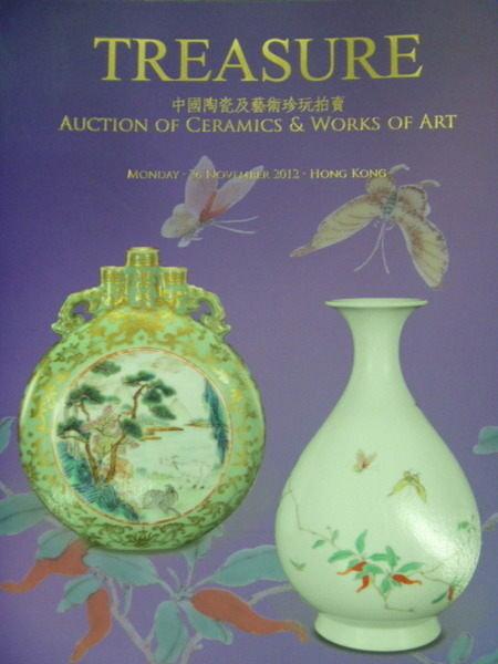 【書寶二手書T4/收藏_WGN】Treasure_108期_中國陶瓷及藝術珍玩拍賣