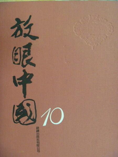 【書寶二手書T3/地理_WGN】放眼中國10_寶島台灣_1986年_原價900