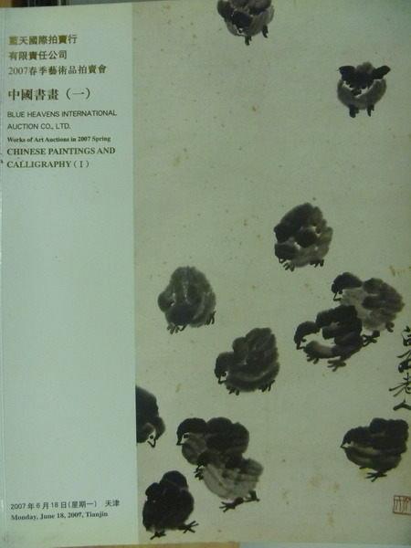 【書寶二手書T6/收藏_XGJ】藍天2007春季藝術品拍賣會_中國書畫(一)