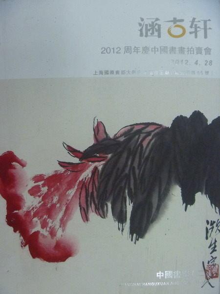 【書寶二手書T7/收藏_XGJ】涵古軒2012周年慶中國書畫拍賣會_中國書畫(二)