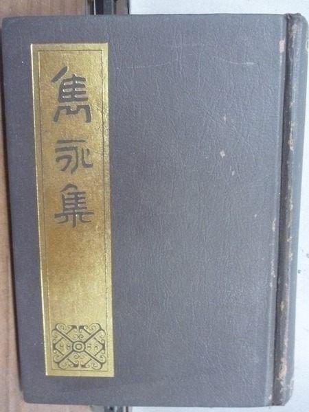【書寶二手書T7/文學_ODE】雋永集_讀者文摘_1975年