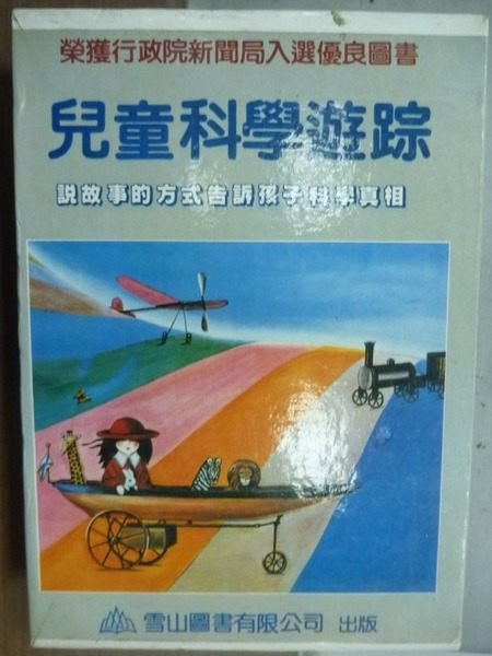 【書寶二手書T5/少年童書_LEV】兒童科學遊蹤_全4冊合售_附盒_原價350元