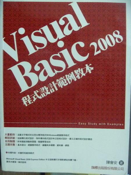 【書寶二手書T4/大學資訊_QEN】Visual Basic 2008程式設計範例教本_陳會安_有光碟