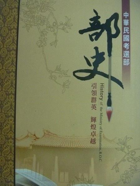 【書寶二手書T7/歷史_PQD】中華民國考選部部史_考選部作
