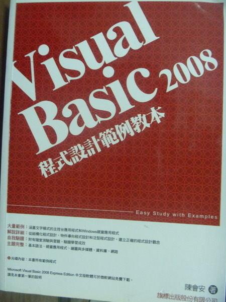 【書寶二手書T9/大學資訊_QLE】Visual Basic 2008 程式設計範例教本_陳會安_有光碟