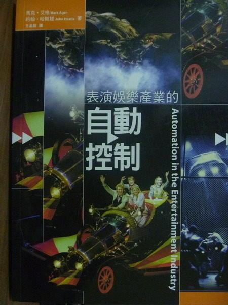 【書寶二手書T8/藝術_QLD】表演娛樂產業的自動控制_馬克.艾格