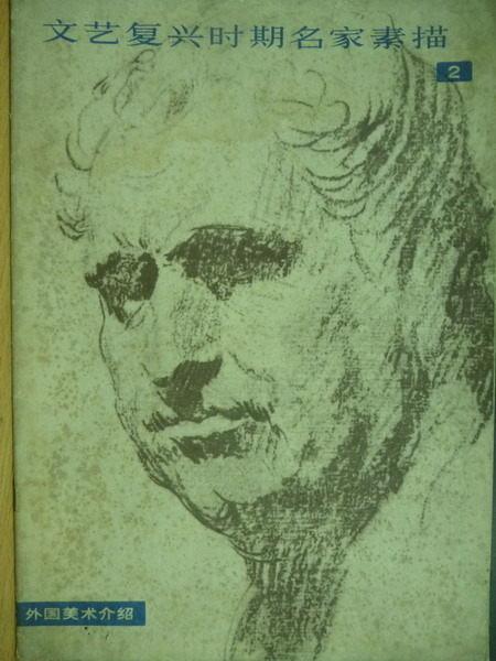 【書寶二手書T1╱藝術_QEV】文藝復興時期名家素描_2