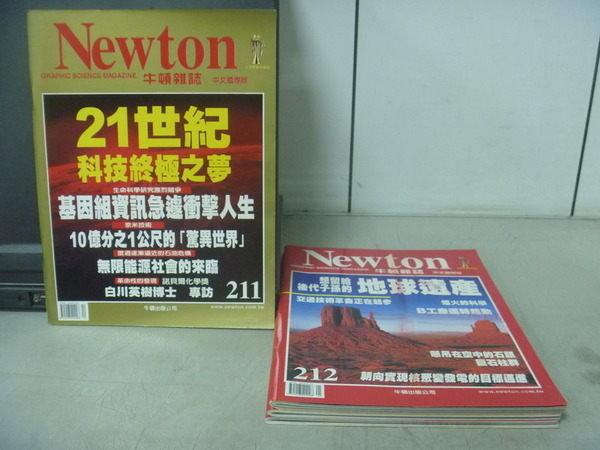 【書寶二手書T7/雜誌期刊_XEQ】牛頓_211~214期間_4本合售_無限能源社會的來臨等