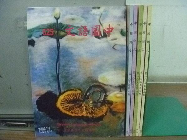 【書寶二手書T4/文學_RIA】中國語文_第105卷_第1~6期間_6本合售