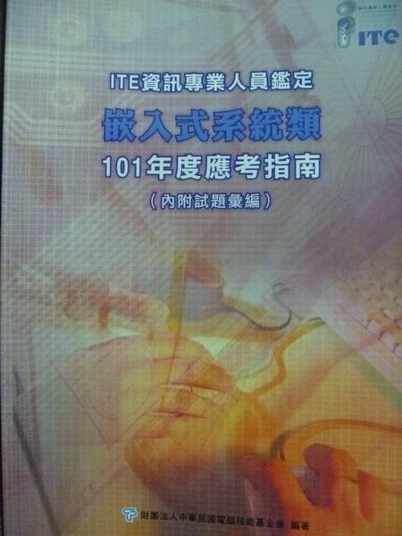 【書寶二手書T5/電腦_QEL】資訊專業人員鑑定:嵌入式系統類-應考指南_4/e
