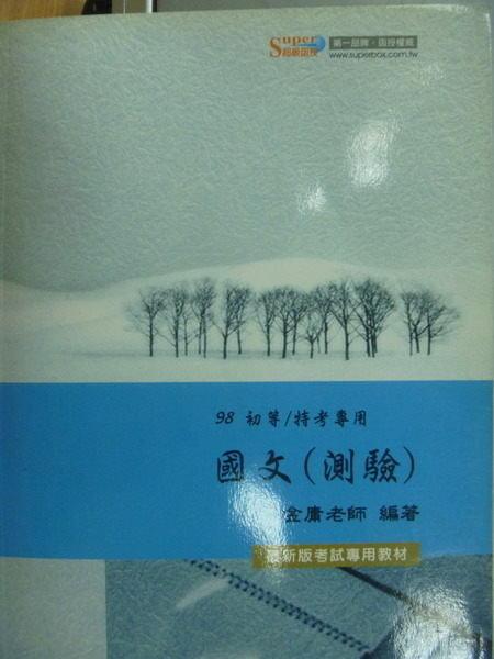 【書寶二手書T6/進修考試_YIN】98初等_國文(測驗)_金庸