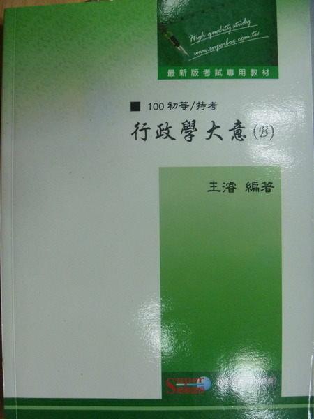 【書寶二手書T2/進修考試_YIN】100初等_行政學大意(B)_王濬_原價600