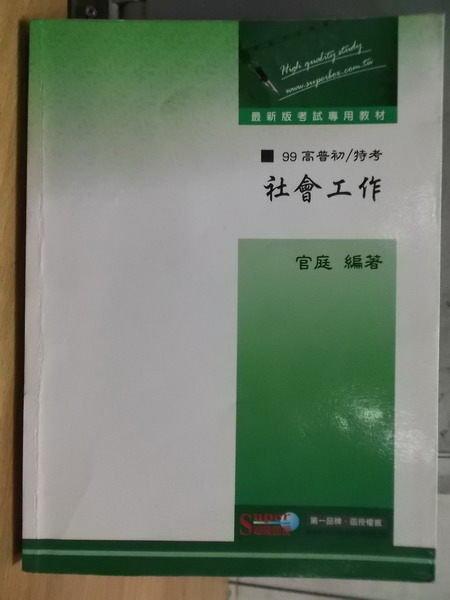 【書寶二手書T3/進修考試_YBL】99高普考_社會工作_官庭