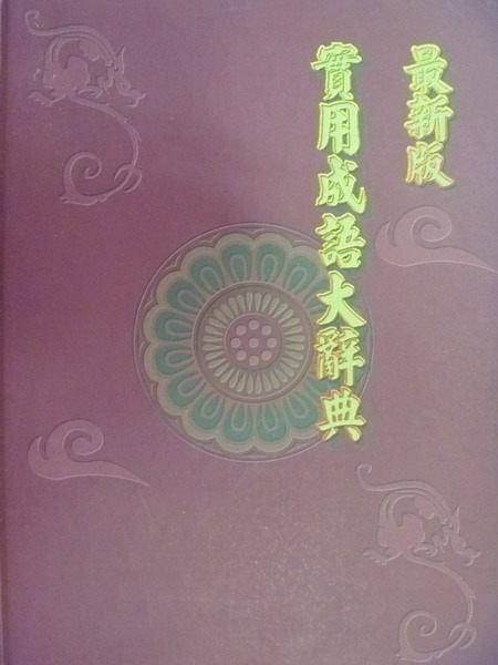 【書寶二手書T6/字典_YHV】最新版實用成語大辭典_原價700