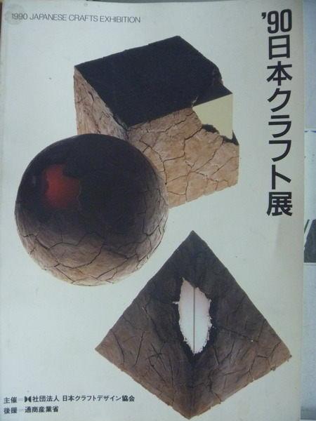 【書寶二手書T8/設計_YHV】1990 Japanese Crafts Exhibition