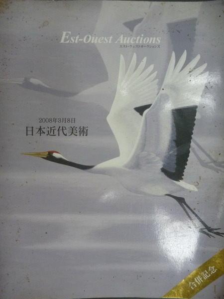 【書寶二手書T2/收藏_XBP】Est ouest Auctions_日本近代美術_2008/03/08