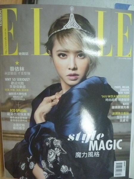 【書寶二手書T5/雜誌期刊_XGR】ELLE_271期_Style Magic魔力風格等_封面蔡依林