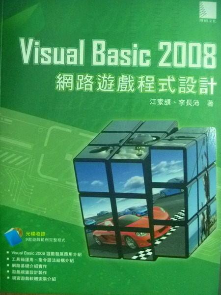 【書寶二手書T5/電腦_QBP】Visual Basic 2008網路遊戲程式設計_江家頡_有光碟