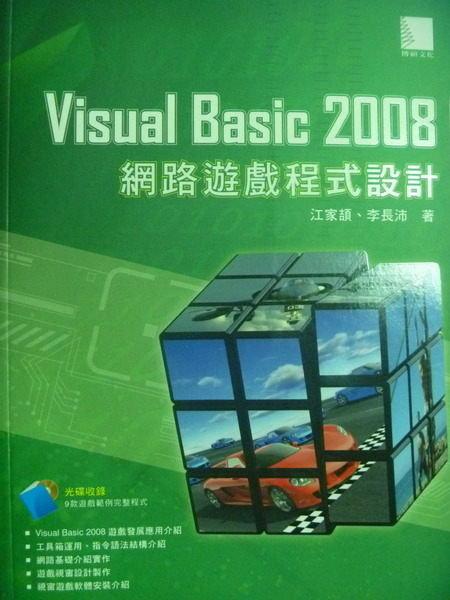 【書寶二手書T3/電腦_QBL】Visual Basic 2008網路遊戲程式設計_江家頡_有光碟
