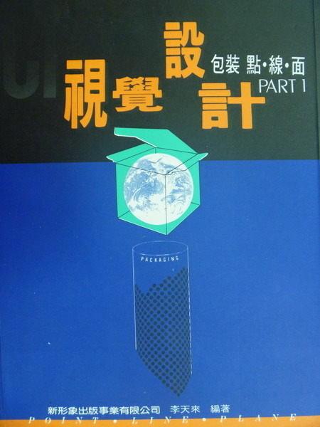【書寶二手書T4/設計_YJN】視覺設計_包裝點線面Part1_原價450