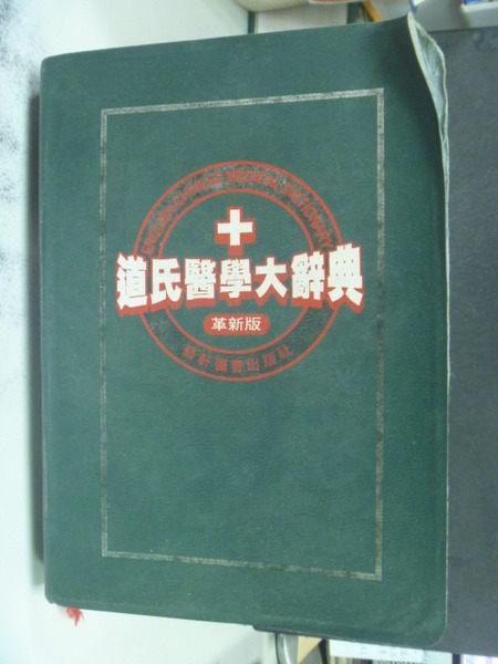 【書寶二手書T5/大學理工醫_JFZ】道氏醫學大辭典_原價950