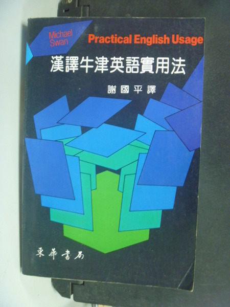【書寶二手書T7/字典_JFW】漢譯牛津英語實用法_原價220_謝國平, SWAN