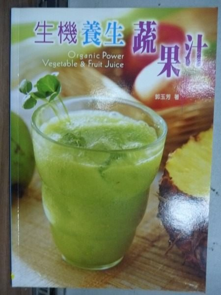 【書寶二手書T3/養生_IRN】生機養生蔬果汁_郭玉芳