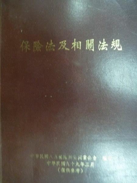 【書寶二手書T9/行銷_MSF】保險法及相關法規_原價500元