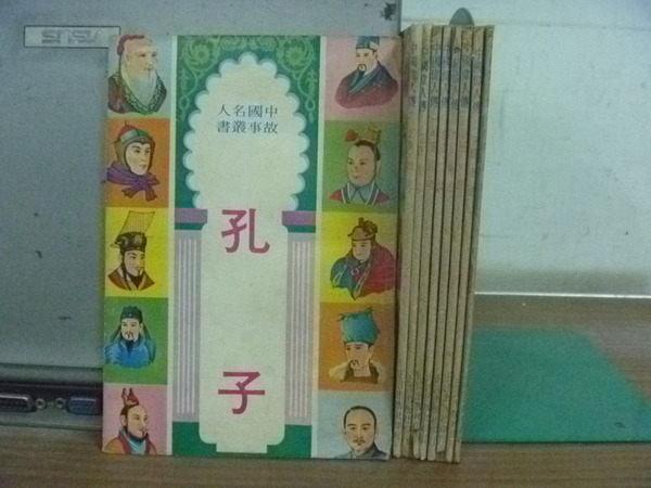【書寶二手書T5/兒童文學_XCV】中國名人故事叢書_孔子_漢武帝等_9本合售