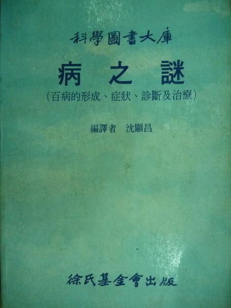 【書寶二手書T8/大學理工醫_MSC】病之謎_百病的形成症狀診斷及治療