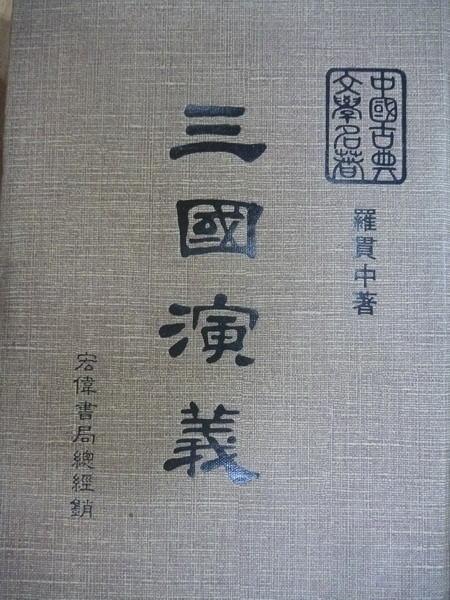 【書寶二手書T8/一般小說_MSC】三國演義_羅貫中